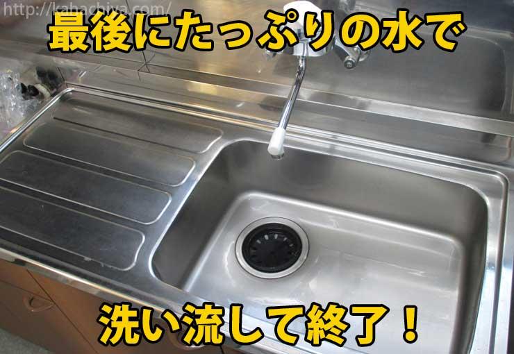 たっぷりの水で洗い流して終了