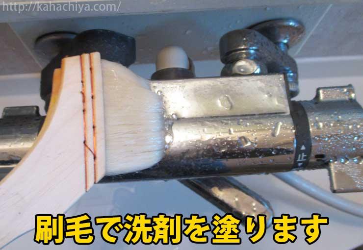 刷毛を使ってエスカルゴを塗る