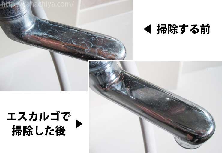 掃除前と掃除後の比較