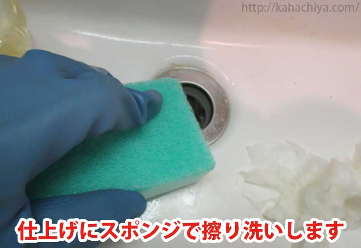 仕上げにスポンジで擦り洗いします